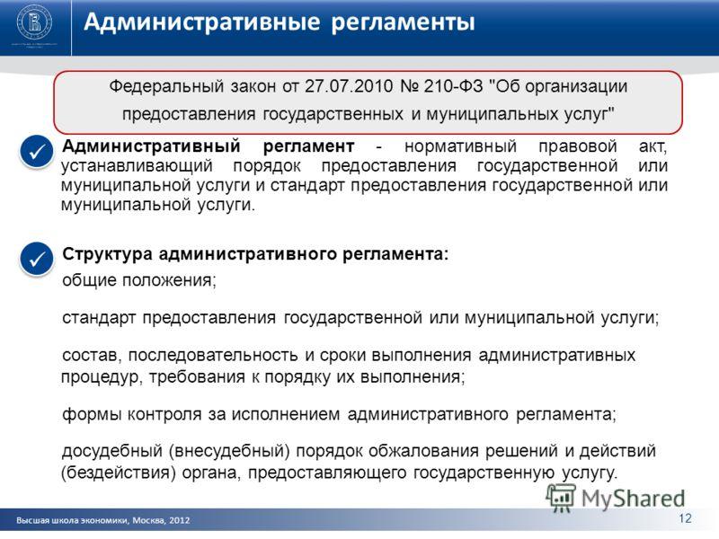 Высшая школа экономики, Москва, 2012 Административные регламенты Административный регламент - нормативный правовой акт, устанавливающий порядок предоставления государственной или муниципальной услуги и стандарт предоставления государственной или муни
