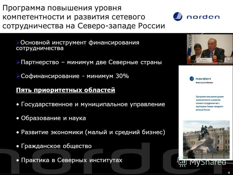 4 Программа повышения уровня компетентности и развития сетевого сотрудничества на Северо-западе России Основной инструмент финансирования сотрудничества Партнерство – минимум две Северные страны Софинансирование - минимум 30% Пять приоритетных област