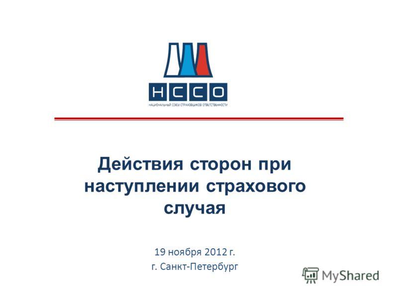 Действия сторон при наступлении страхового случая 19 ноября 2012 г. г. Санкт-Петербург