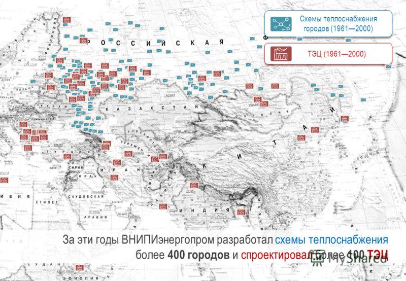 3 За эти годы ВНИПИэнергопром разработал схемы теплоснабжения более 400 городов и спроектировал более 100 ТЭЦ ТЭЦ (19612000) Схемы теплоснабжения городов (19612000)