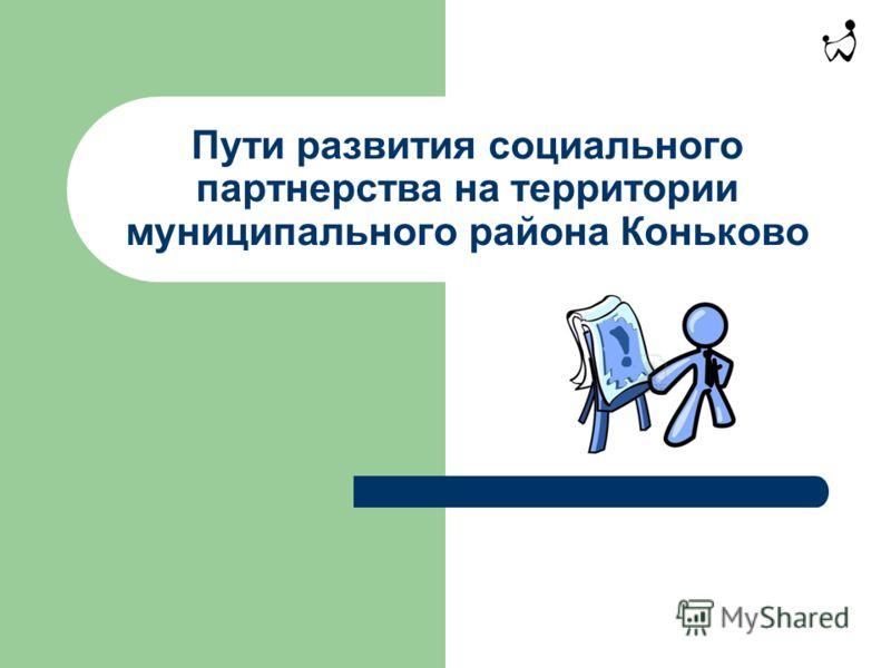 Пути развития социального партнерства на территории муниципального района Коньково