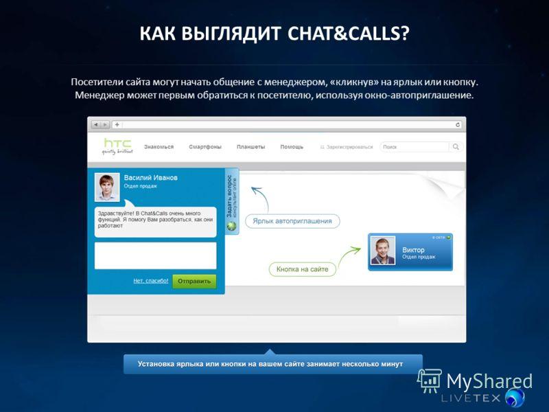КАК ВЫГЛЯДИТ CHAT&CALLS? Посетители сайта могут начать общение с менеджером, «кликнув» на ярлык или кнопку. Менеджер может первым обратиться к посетителю, используя окно-автоприглашение.