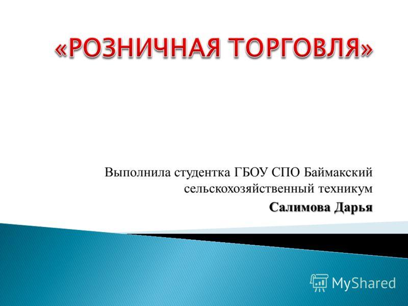 Выполнила студентка ГБОУ СПО Баймакский сельскохозяйственный техникум Салимова Дарья