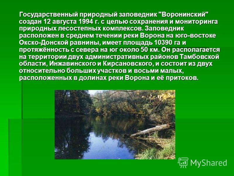 Государственный природный заповедник