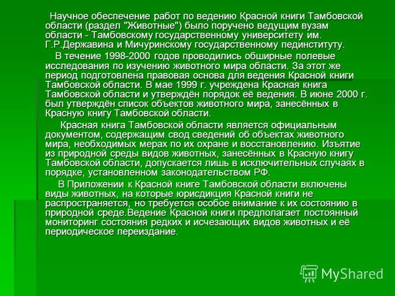 Научное обеспечение работ по ведению Красной книги Тамбовской области (раздел