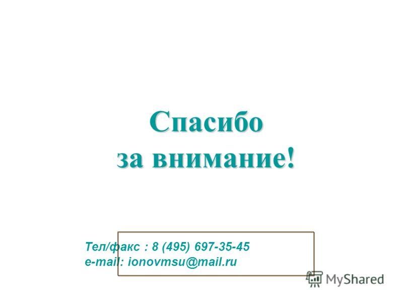 Спасибо за внимание! Тел/факс : 8 (495) 697-35-45 e-mail: ionovmsu@mail.ru