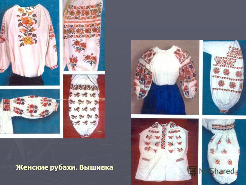 Женские рубахи. Вышивка