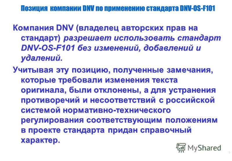 Позиция компании DNV по применению стандарта DNV-OS-F101 Компания DNV (владелец авторских прав на стандарт) разрешает использовать стандарт DNV-OS-F101 без изменений, добавлений и удалений. Учитывая эту позицию, полученные замечания, которые требовал