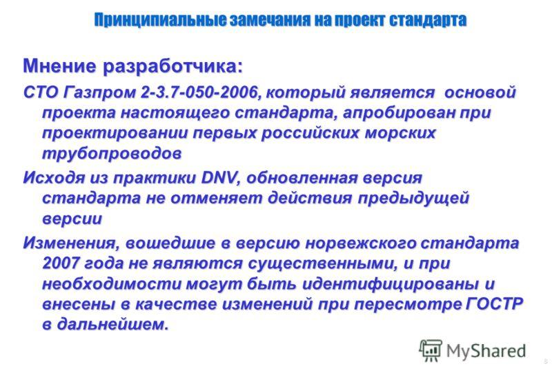 Принципиальные замечания на проект стандарта Мнение разработчика: СТО Газпром 2-3.7-050-2006, который является основой проекта настоящего стандарта, апробирован при проектировании первых российских морских трубопроводов Исходя из практики DNV, обновл