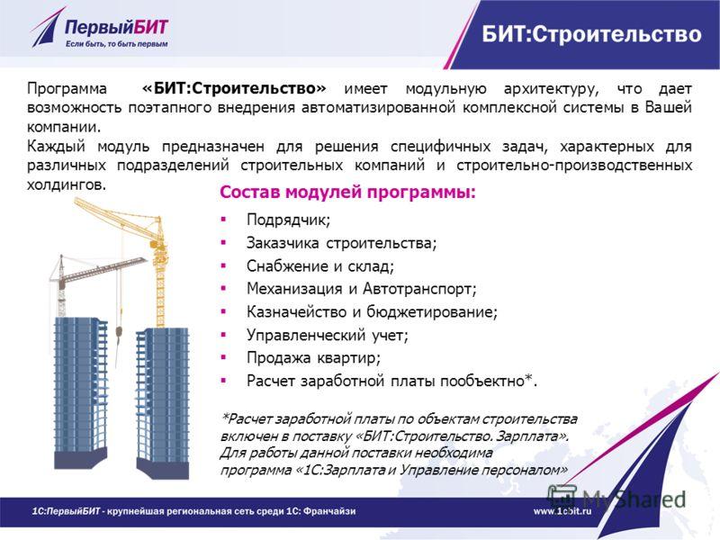 Программа «БИТ:Строительство» имеет модульную архитектуру, что дает возможность поэтапного внедрения автоматизированной комплексной системы в Вашей компании. Каждый модуль предназначен для решения специфичных задач, характерных для различных подразде