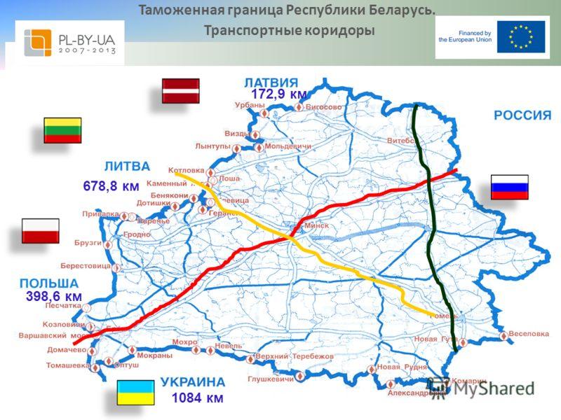 Таможенная граница Республики Беларусь. Транспортные коридоры 172,9 км 398,6 км 1084 км 678,8 км