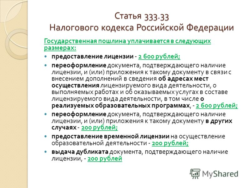 Статья 333.33 Налогового кодекса Российской Федерации Государственная пошлина уплачивается в следующих размерах : предоставление лицензии - 2 600 рублей ; переоформление документа, подтверждающего наличие лицензии, и ( или ) приложения к такому докум