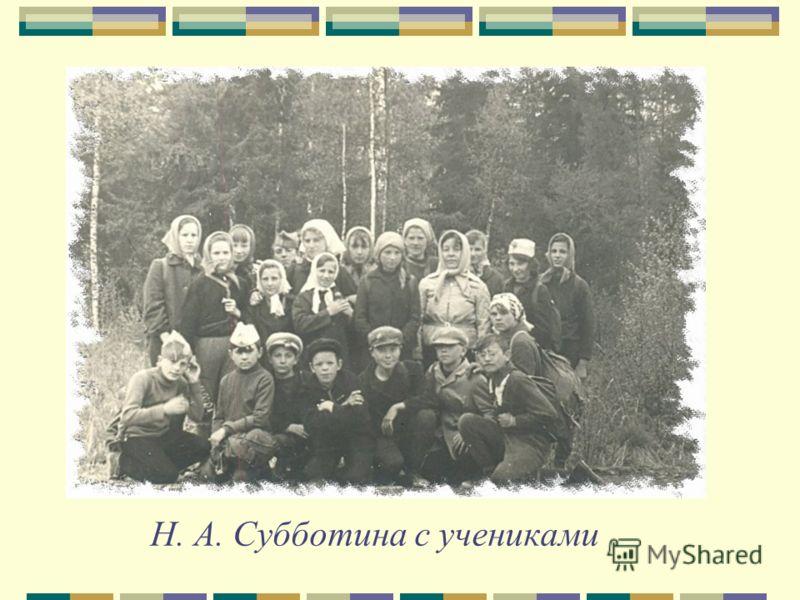 Н. А. Субботина с учениками