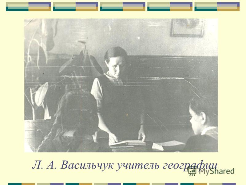 Л. А. Васильчук учитель географии