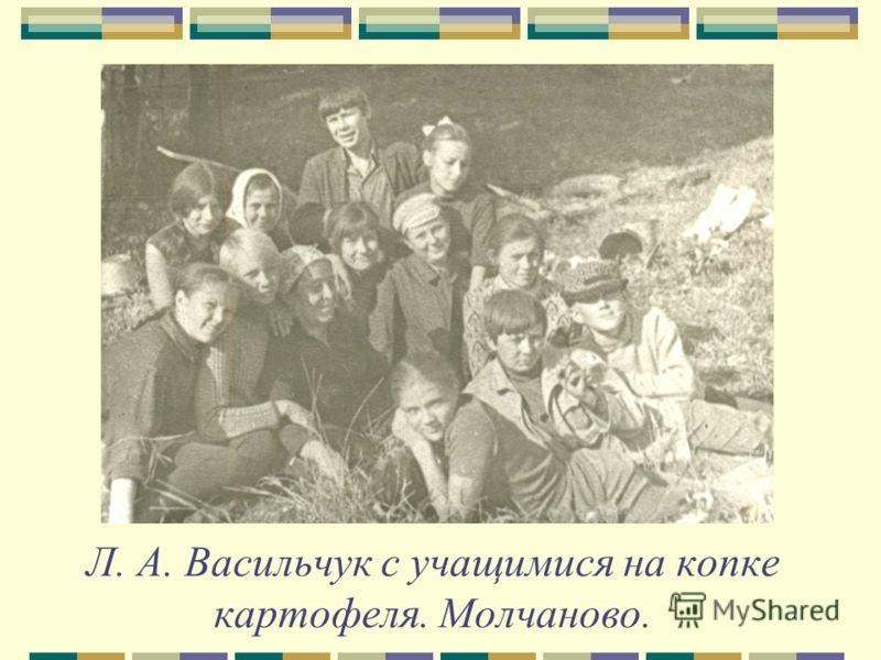Л. А. Васильчук с учащимися на копке картофеля. Молчаново.