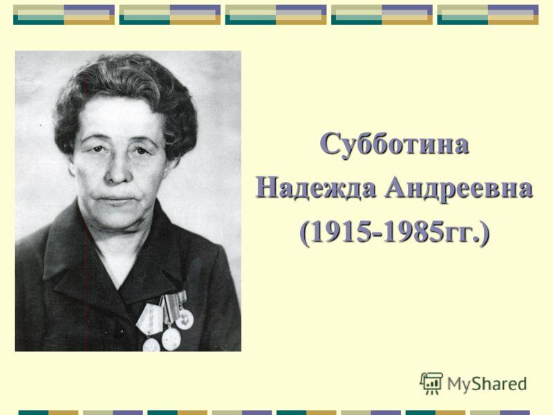 Субботина Надежда Андреевна (1915-1985гг.)