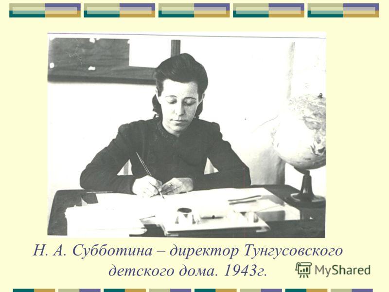 Н. А. Субботина – директор Тунгусовского детского дома. 1943г.