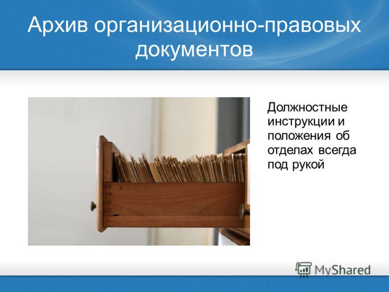 Архив организационно-правовых документов Должностные инструкции и положения об отделах всегда под рукой