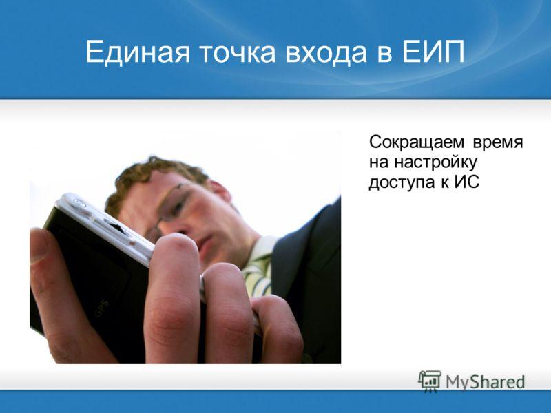Единая точка входа в ЕИП Сокращаем время на настройку доступа к ИС