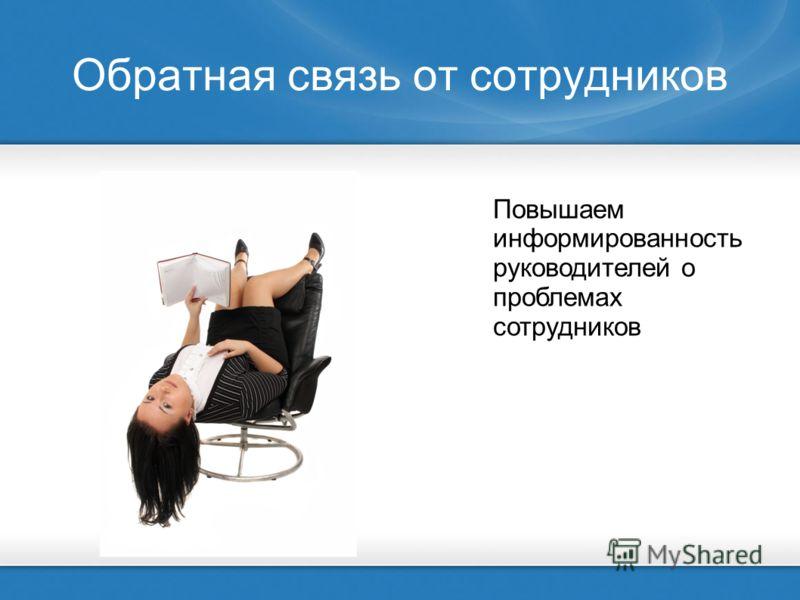Обратная связь от сотрудников Повышаем информированность руководителей о проблемах сотрудников