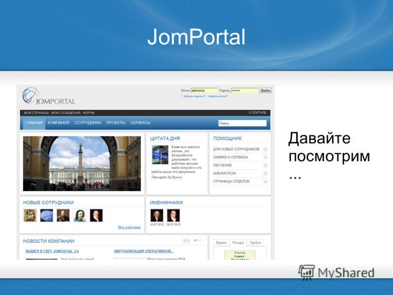 JomPortal Давайте посмотрим...