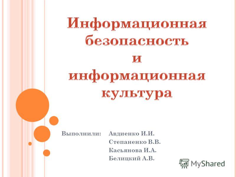 Выполнили: Авдиенко И.И. Степаненко В.В. Касьянова И.А. Белицкий А.В.