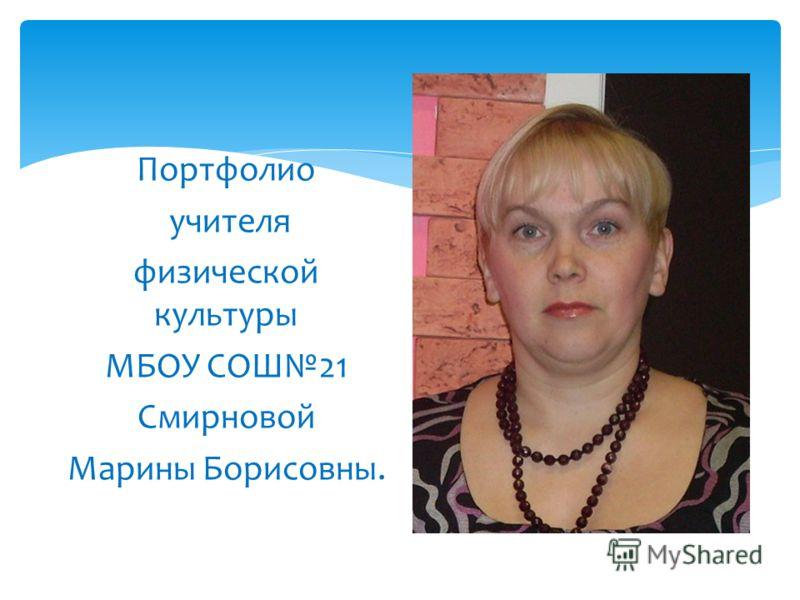 Портфолио учителя физической культуры МБОУ СОШ21 Смирновой Марины Борисовны.