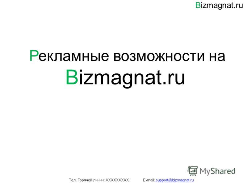 Рекламные возможности на Bizmagnat.ru Тел. Горячей линии: ХХХХХХХХХE-mail: support@bizmagnat.ru support@bizmagnat.ru Bizmagnat.ru