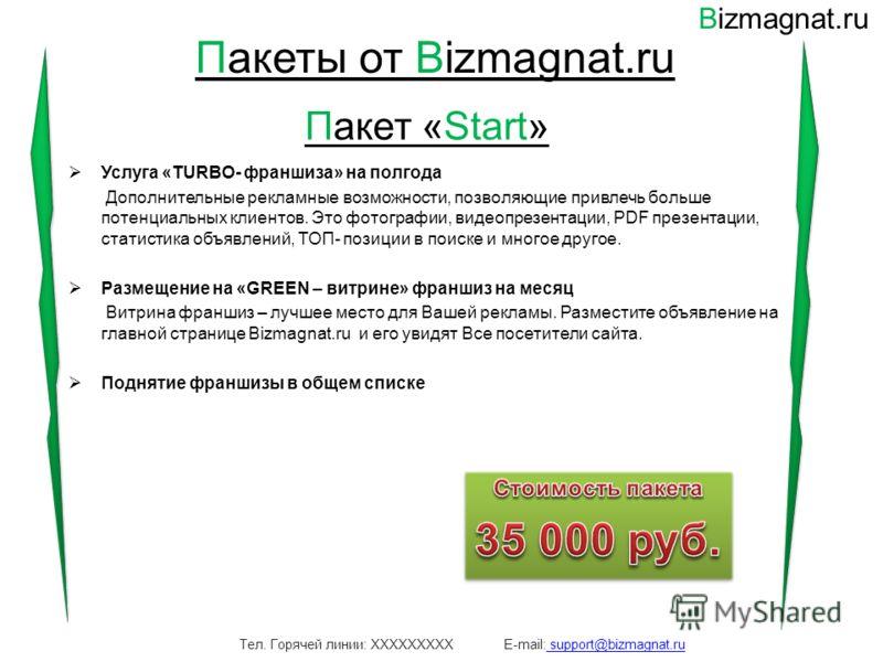 Пакеты от Bizmagnat.ru Услуга «TURBO- франшиза» на полгода Дополнительные рекламные возможности, позволяющие привлечь больше потенциальных клиентов. Это фотографии, видеопрезентации, PDF презентации, статистика объявлений, ТОП- позиции в поиске и мно