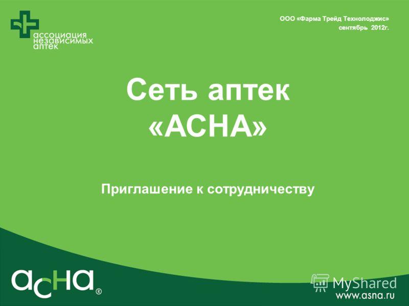 Сеть аптек «АСНА» Приглашение к сотрудничеству ООО «Фарма Трейд Технолоджис» сентябрь 2012г.