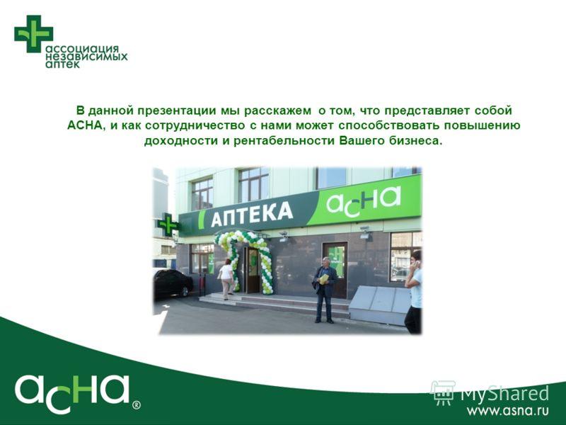 В данной презентации мы расскажем о том, что представляет собой АСНА, и как сотрудничество с нами может способствовать повышению доходности и рентабельности Вашего бизнеса.