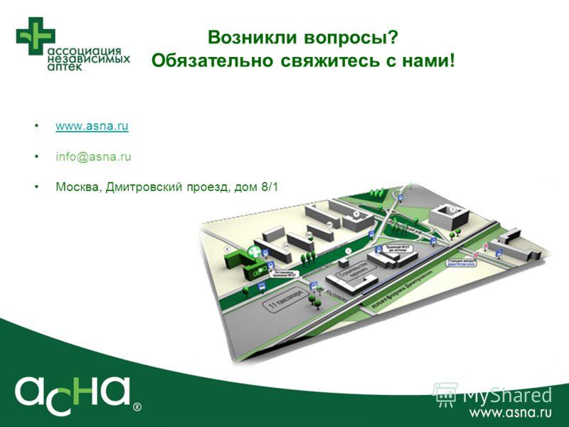 www.asna.ru info@asna.ru Москва, Дмитровский проезд, дом 8/1 Возникли вопросы? Обязательно свяжитесь с нами!