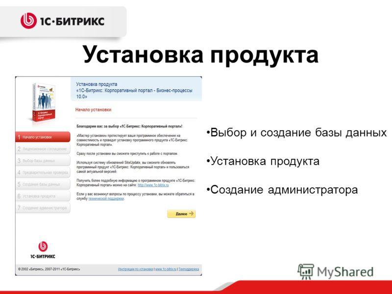 Установка продукта Выбор и создание базы данных Установка продукта Создание администратора
