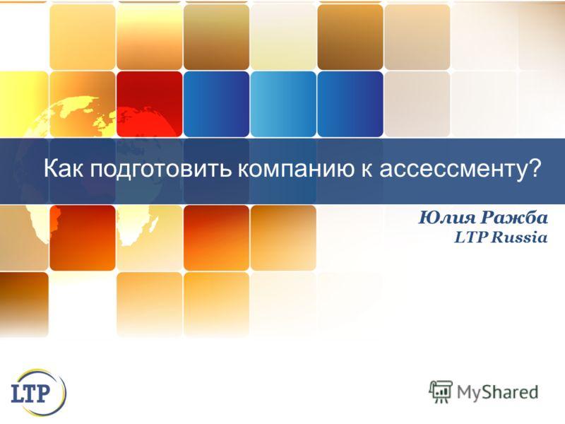 Как подготовить компанию к ассессменту? Юлия Ражба LTP Russia