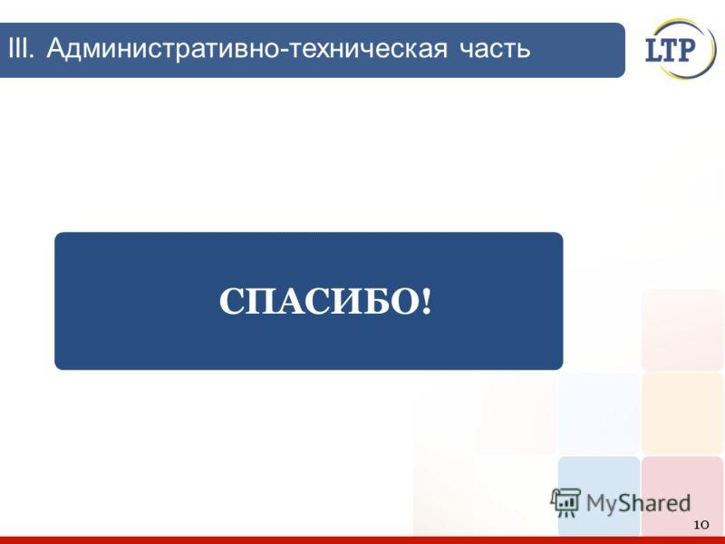 III. Административно-техническая часть 10 СПАСИБО!
