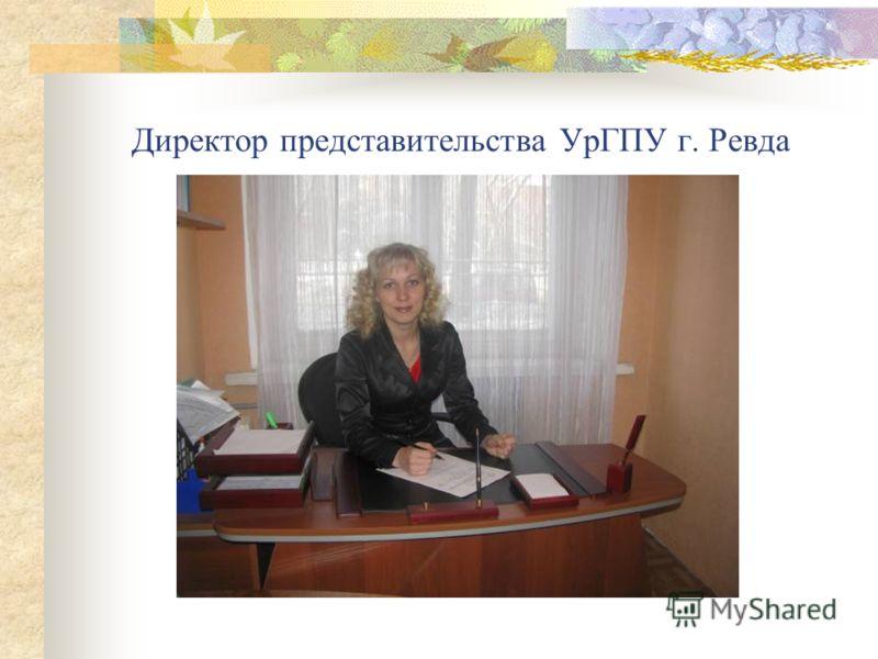 Директор представительства УрГПУ г. Ревда