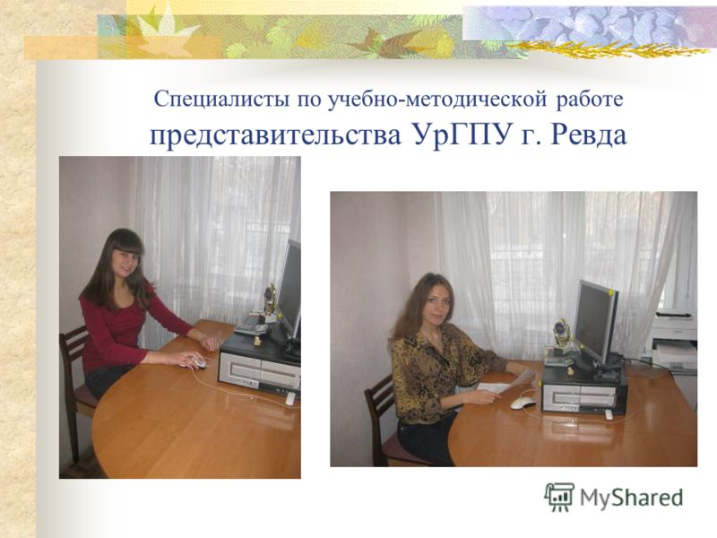 Специалисты по учебно-методической работе представительства УрГПУ г. Ревда