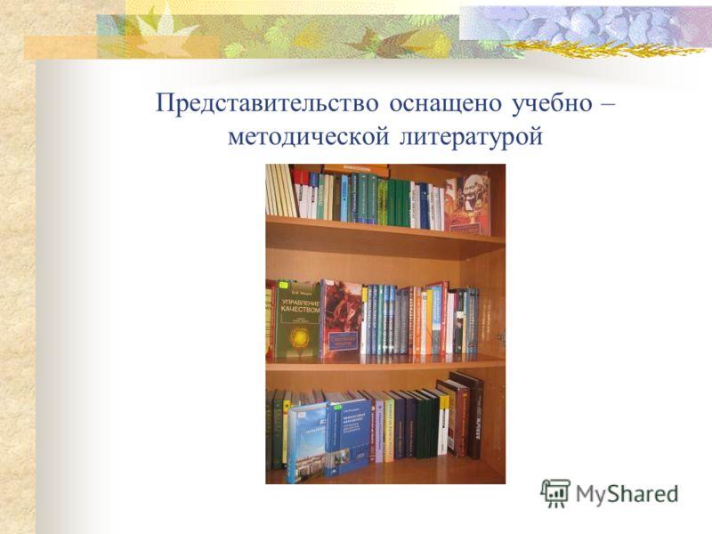 Представительство оснащено учебно – методической литературой