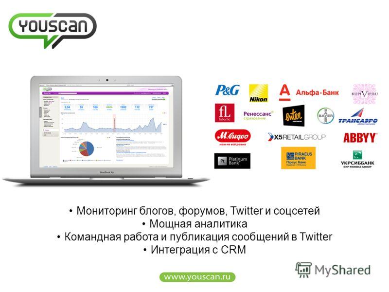 YouScan – лидирующая в CНГ система мониторинга социальных медиа Мониторинг блогов, форумов, Twitter и соцсетей Мощная аналитика Командная работа и публикация сообщений в Twitter Интеграция с СRM