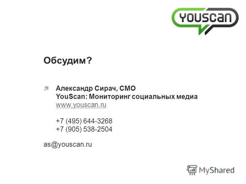 Обсудим? Александр Сирач, CMO YouScan: Мониторинг социальных медиа www.youscan.ru +7 (495) 644-3268 +7 (905) 538-2504 www.youscan.ru as@youscan.ru