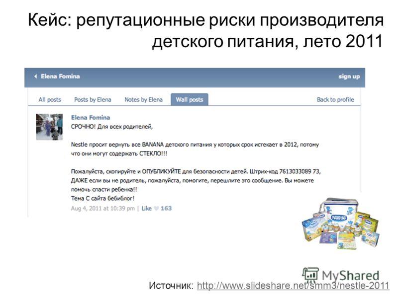 Кейс: репутационные риски производителя детского питания, лето 2011 Источник: http://www.slideshare.net/smm3/nestle-2011http://www.slideshare.net/smm3/nestle-2011