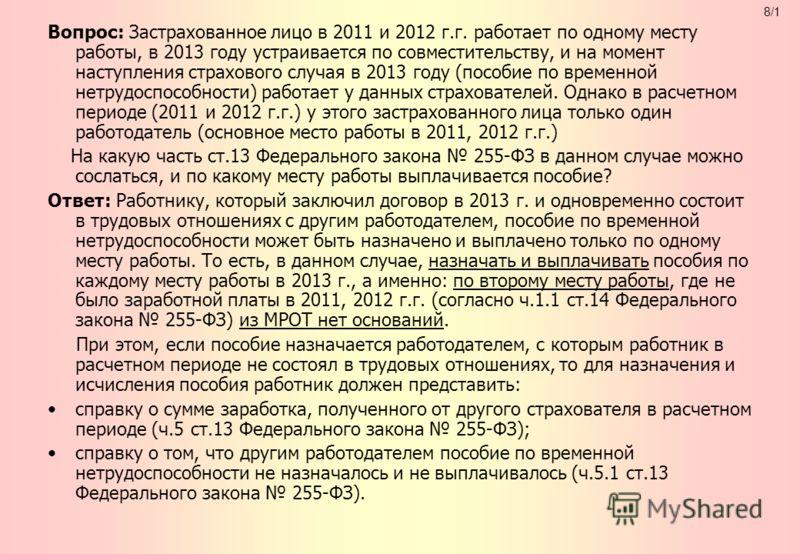 Вопрос: Застрахованное лицо в 2011 и 2012 г.г. работает по одному месту работы, в 2013 году устраивается по совместительству, и на момент наступления страхового случая в 2013 году (пособие по временной нетрудоспособности) работает у данных страховате