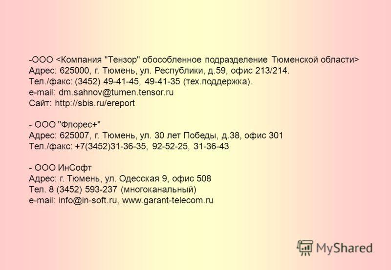 -ООО Адрес: 625000, г. Тюмень, ул. Республики, д.59, офис 213/214. Тел./факс: (3452) 49-41-45, 49-41-35 (тех.поддержка). e-mail: dm.sahnov@tumen.tensor.ru Сайт: http://sbis.ru/ereport - ООО