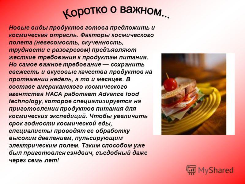 Еда, которая нас ожидает в будущем на прилавках супермаркетов или на столиках ресторанов, внешне ничем не будет отличаться от сегодняшней еды. Однако она будет производиться, обрабатываться и готовиться иным образом. Гораздо более привлекательной ста