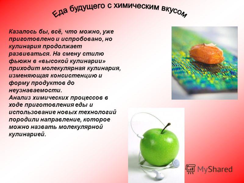 Автор: Федорчук Анастасия, 11 класс МБОУ ХМР СОШ п. Горноправдинск