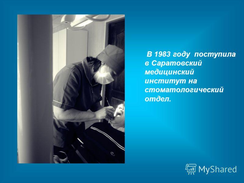 В 1983 году поступила в Саратовский медицинский институт на стоматологический отдел.