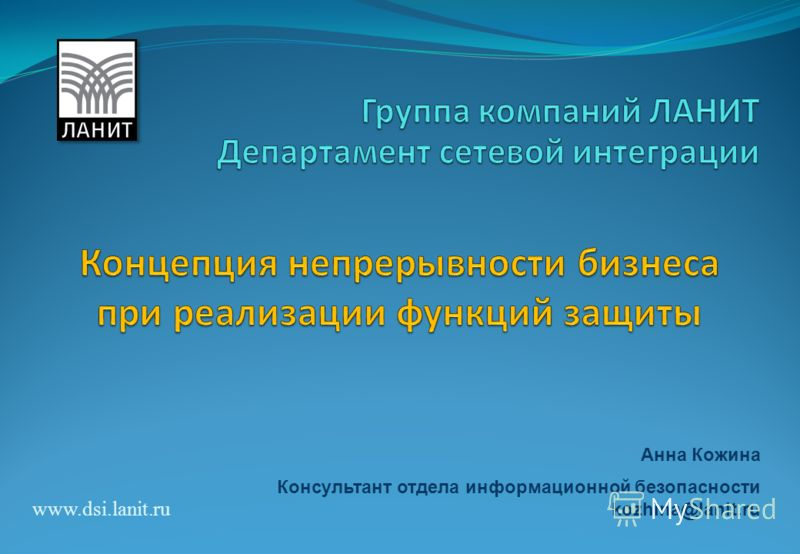 www.dsi.lanit.ru Анна Кожина Консультант отдела информационной безопасности kozhina@lanit.ru