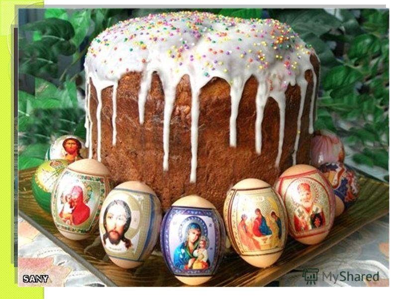 На Пасху всегда печется сладкая творожная пасха. Печется пасха в четверг перед праздником. Пасхальный кулич символизирует то, как Христос вкушал с учениками хлеб, чтобы они уверовали в его воскрешение. Выпекается пасхальный кулич из дрожжевого теста