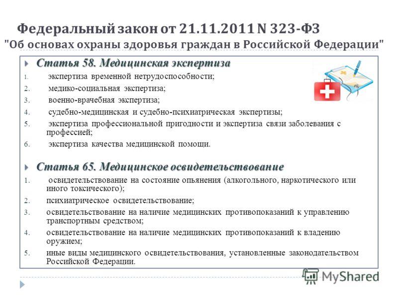 Федеральный закон от 21.11.2011 N 323- ФЗ