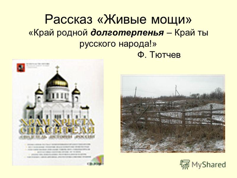 Рассказ «Живые мощи» «Край родной долготерпенья – Край ты русского народа!» Ф. Тютчев